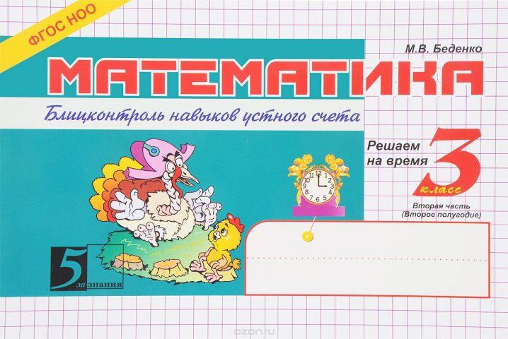 Математика. 3 класс. 2 полугодие. Блицконтроль знаний