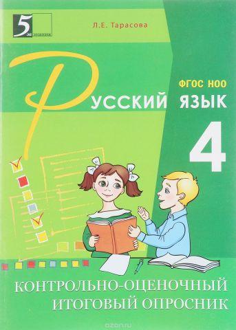 Математика. 1 класс. Тематический опросник