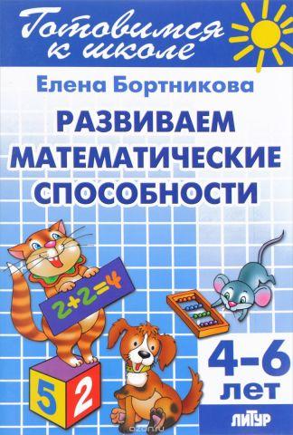 Развиваем математические способности. Для детей 4-6 лет