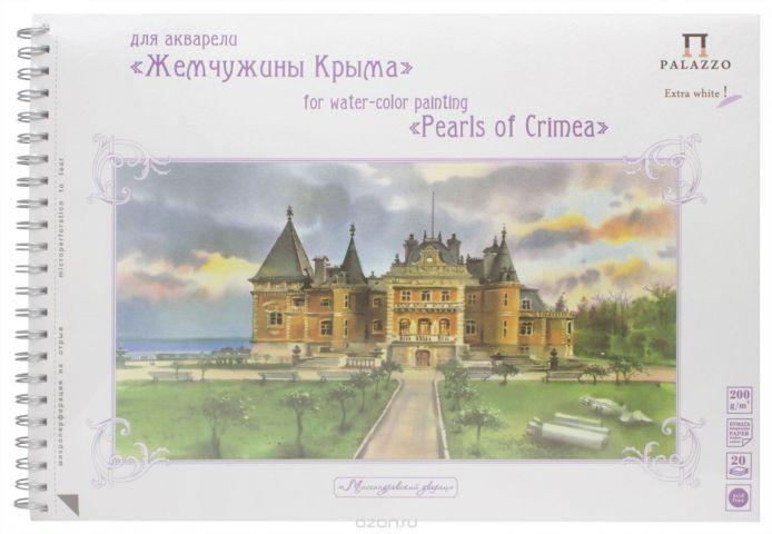 Лилия Холдинг Альбом для акварели Массандровский дворец 20 листов