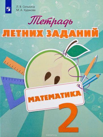 Математика. 2 класс. Тетрадь летних заданий. Учебное пособие