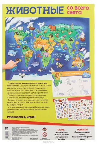 Лас Играс Обучающая игра Животные со всего света