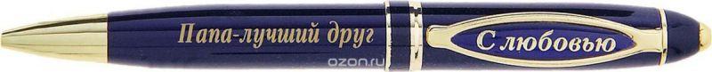 Ручка шариковая Папа - лучший друг цвет чернил синий