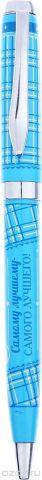 Ручка шариковая Самому лучшему цвет корпуса голубой