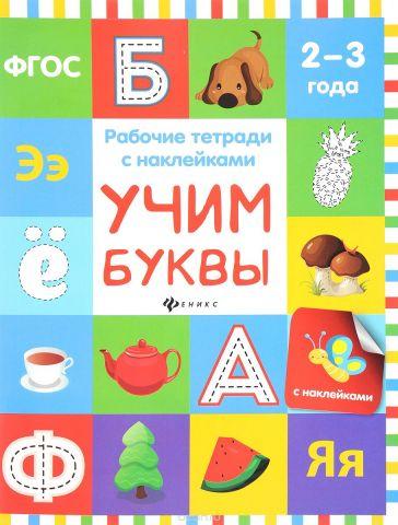 Учим буквы. Рабочая тетрадь (+ наклейки)