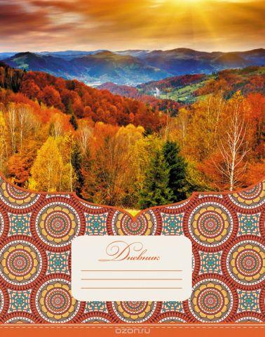 Апплика Дневник школьный для старших классов Золото осени