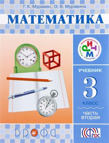Математика. 3  класс. Учебник. Часть 2