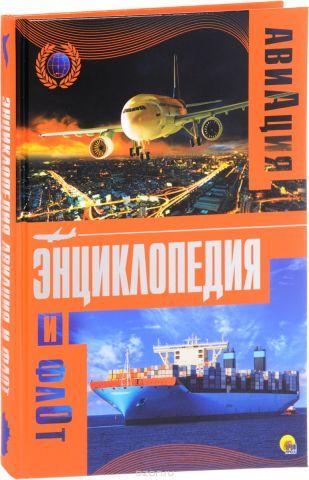 Авиация и флот. Энциклопедия