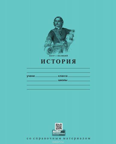 Hatber VK Тетрадь Школьная История 36 листов в клетку