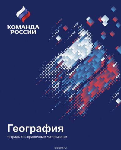 Hatber Тетрадь Команда России География 48 листов в клетку