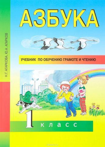 Азбука. 1 класс. Учебник