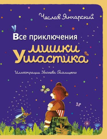 Все приключения Мишки Ушастика (пер. С. Свяцкого)