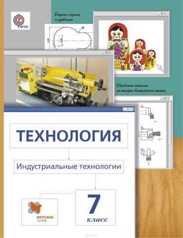 Технология. Индустриальные технологии. 7класс. Учебник