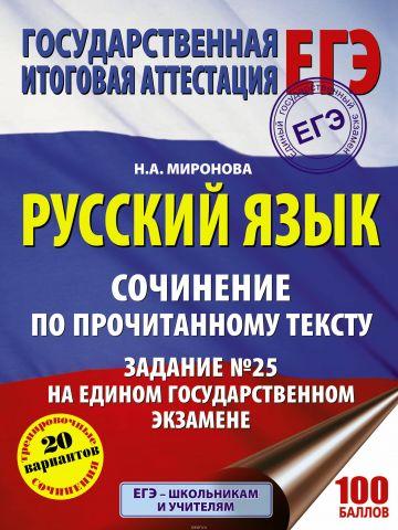 Русский язык. Сочинение по прочитанному тексту. Задание 25 на едином государственном экзамене