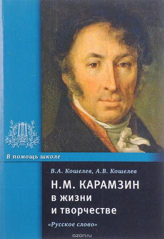 Н. М. Карамзин в жизни и творчестве. Учебное пособие