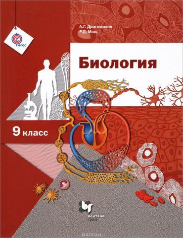 Биология. 9класс. Учебник