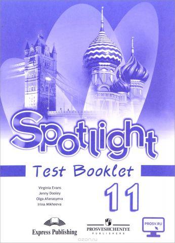 Spotlight 11: Test Booklet / Английский язык. 11 класс. Контрольные задания