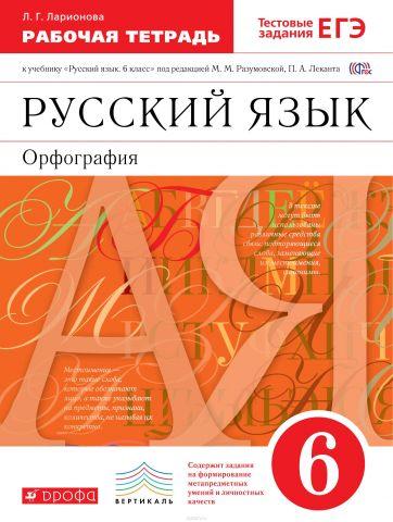 Русский язык. Орфография. 6 класс. Рабочая тетрадь