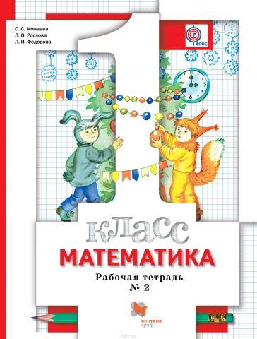 Математика. 1класс. Рабочая тетрадь №2