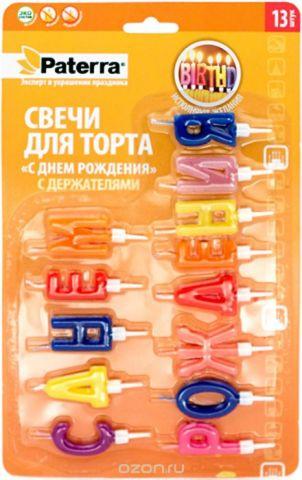 """Свечи для торта Paterra """"С днем рождения!"""", с подставками, 13 шт"""