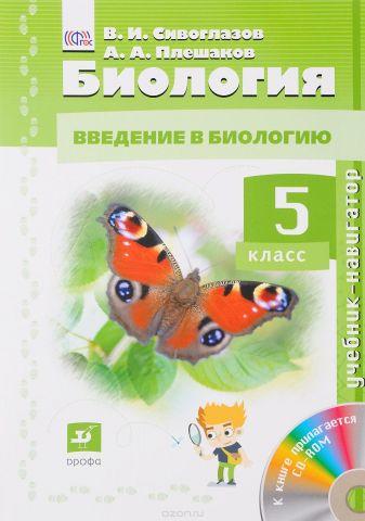 Биология. Введение в биологию. 5 класс. Учебник (+ CD)