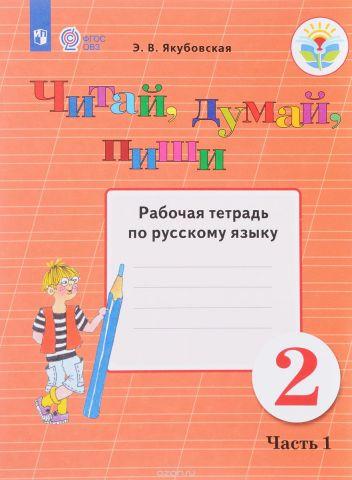 Русский язык. 2 класс. Читай, думай, пиши. Рабочая тетрадь. В 2 частях. Часть 1