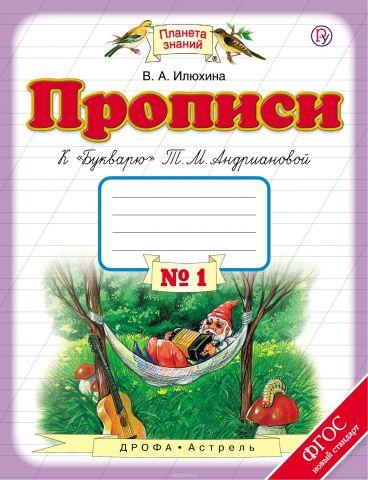 """Прописи к """"Букварю"""" Т. М. Андриановой. 1 класс. Тетрадь №1"""