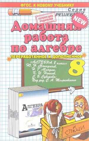 Алгебра. 8 класс. Домашняя работа к учебнику Ю. Н. Макарычева и др.