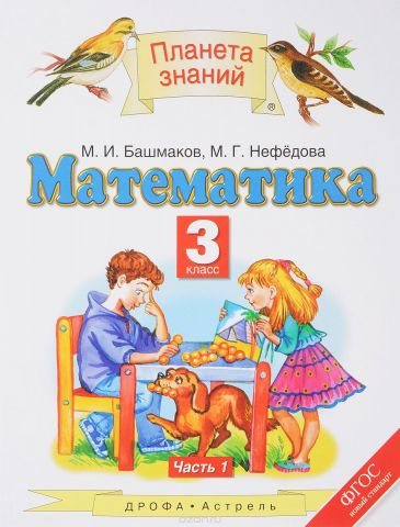 Математика. 3 класс. Учебник. В 2 частях. Часть 1