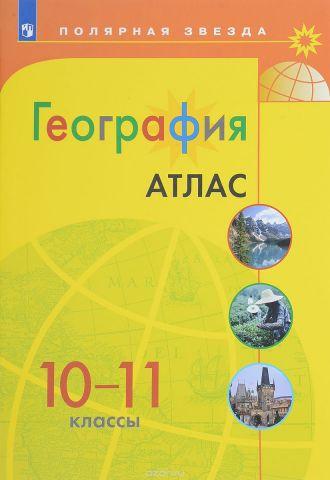 География. 10-11 классы. Атлас
