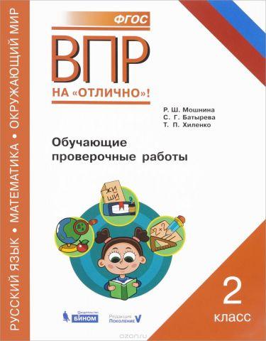 Всероссийская проверочная работа. Русский язык. Окружающий мир. Математика. 2 класс. Обучающие проверочные работы