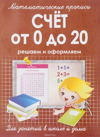 Счет от 0 до 20. Решаем и оформляем. Математические прописи