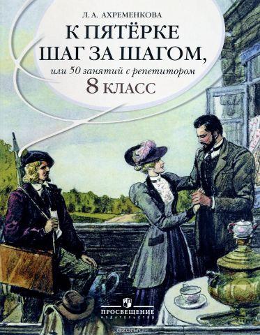 К пятерке шаг за шагом, или 50 занятий с репетитором. Русский язык. 8 класс. Учебное пособие
