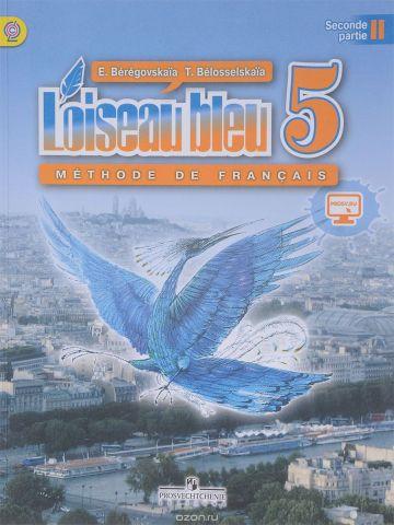 L'oiseau bleu 5: Methode de francais: Partie 2 / Французский язык. 5 класс. Учебник. В 2-х частях. Часть 2