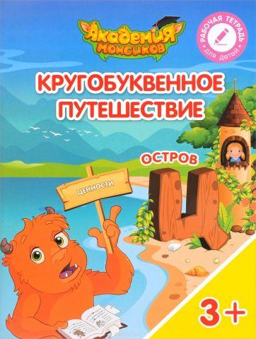 """Кругобуквенное путешествие. Остров """"Ц"""". Пособие для детей 3-5 лет"""