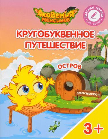 """Кругобуквенное путешествие. Остров """"О"""". Пособие для детей 3-5 лет"""