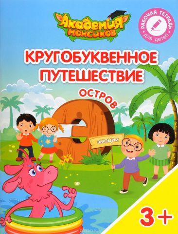 """Кругобуквенное путешествие. Остров """"Э"""". Пособие для детей 3-5 лет"""
