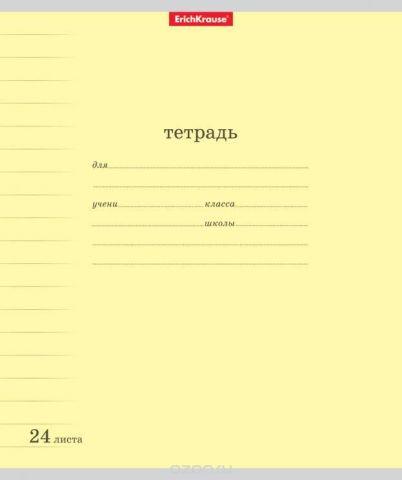 Erich Krause Набор тетрадей Классика 24 листа в линейку 10 шт цвет желтый