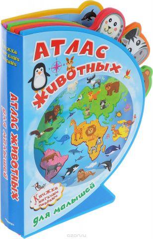 Атлас животных для малышей. Книжка с мягкими пазлами