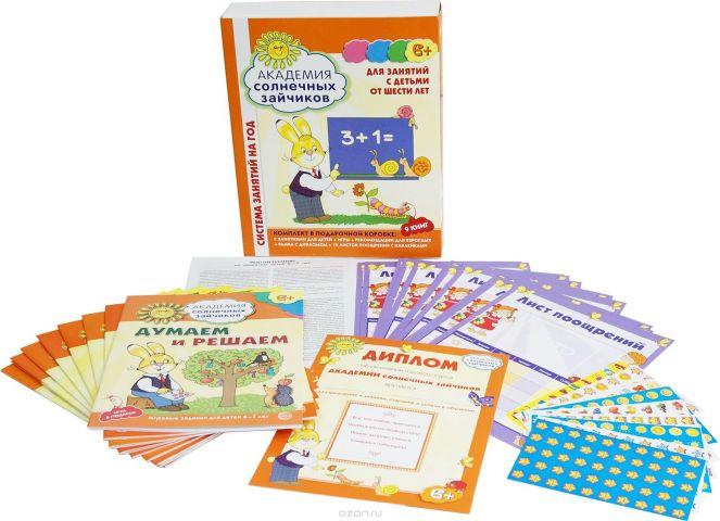 Академия солнечных зайчиков. 6-7 лет. Система развития ребенка (комплект из 9 книг)