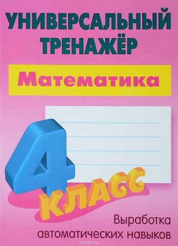 Математика. 4 класс. Универсальный тренажер
