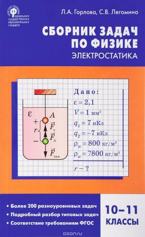 Физика. 10-11 класс. Сборник задач по физике. Электростатика
