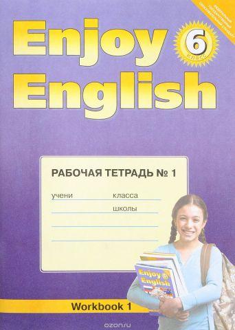 Enjoy English 6: Workbook 1 / Английский с удовольствием. 6 класс. Рабочая тетрадь № 1