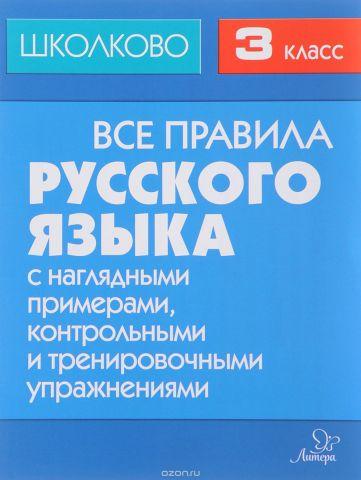 Русский язык. 3 класс. Все правила с наглядными примерами, контрольными и тренировочными упражнениями