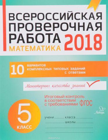 Математика. 5 класс. Всероссийская проверочная работа 2018