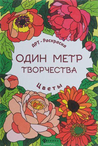 Цветы. Арт-раскраска