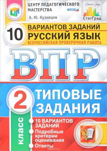 Русский язык. 2 класс. Всероссийская проверочная работа. Типовые задания. 10 вариантов заданий