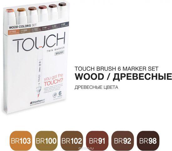 Touch Набор маркеров Brush 6 цветов древесные тона