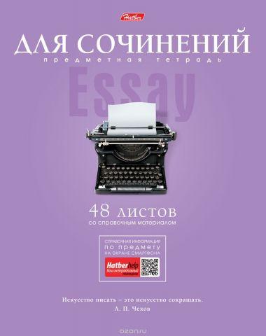 Hatber Тетрадь Коллекция Знаний Для сочинений 48 листов в линейку