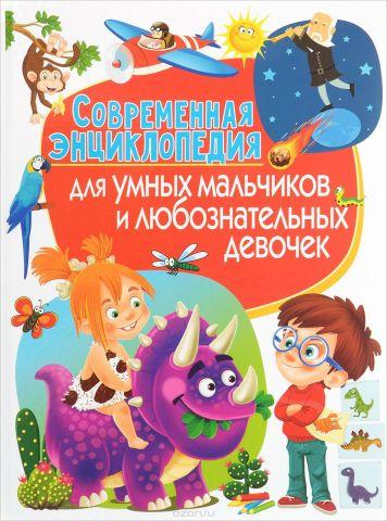Современная энциклопедия для умных мальчиков и любознательных девочек